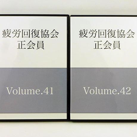 セール中!疲労回復協会正会員 DVD Volume.41、42