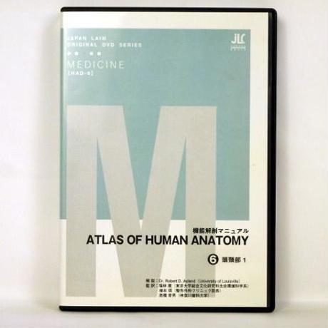 機能解剖マニュアル ATLAS OF HUMAN ANATOMY 6 頭頚部1