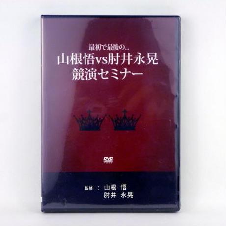最初で最後の・・・山根悟VS肘井永晃 競演セミナー