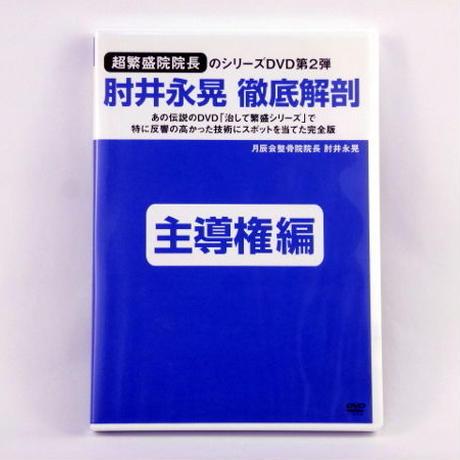 肘井永晃 徹底解剖DVD 第2巻 「主導権編」