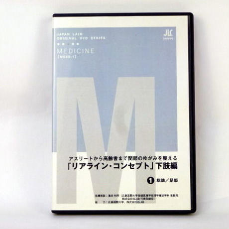 リアライン・コンセプト 下肢編 1 総論/足部