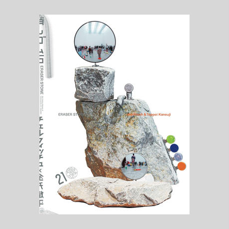 chelfitsch & Teppei Kaneuji『Eraser Stone』