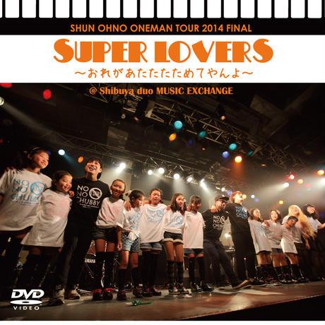 【DVD】SUPER LOVERS〜おれがあたたたためてやんよ〜