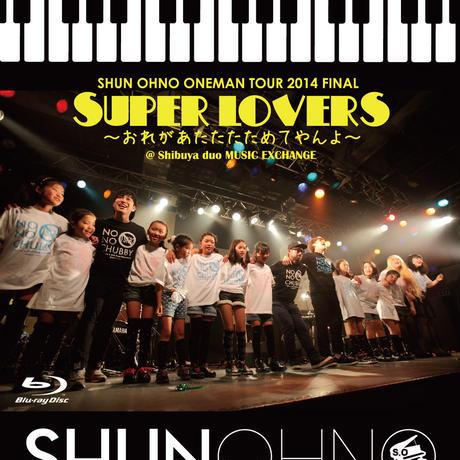 【Blu-ray】SUPER LOVERS〜おれがあたたたためてやんよ〜