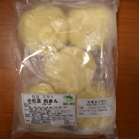 小松菜肉まん [5ヶ入り]