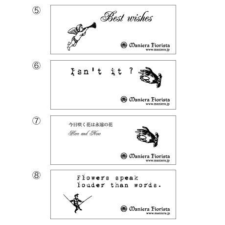 □オプション[無料]メッセージカード