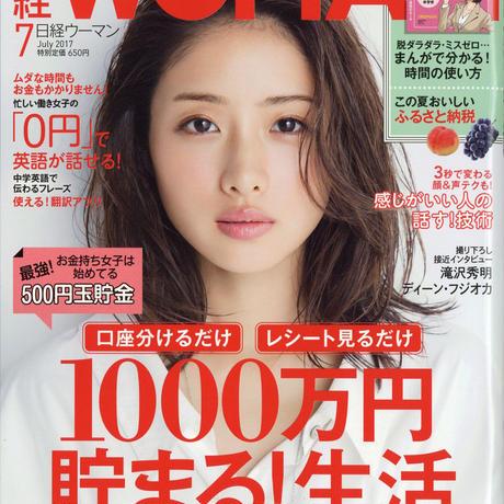雑誌掲載のご紹介(2017年・春~夏)