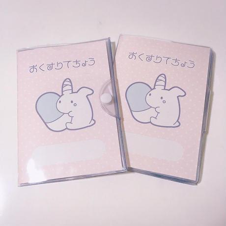 おくすり手帳カバー