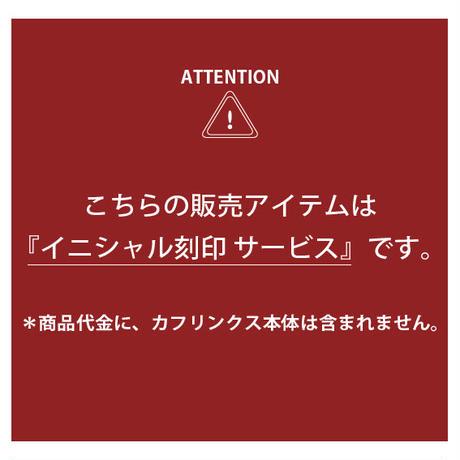《フォントtype:B》カフリンクスへのイニシャル刻印サービス  | 42ND ROYAL HIGHLAND Silver Collection made in japan