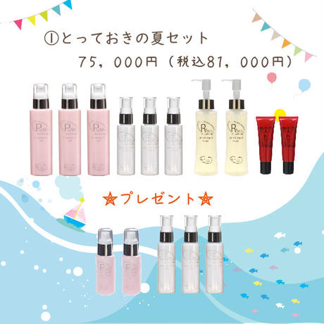 とっておきの夏セット(30,000円分プレゼント!)