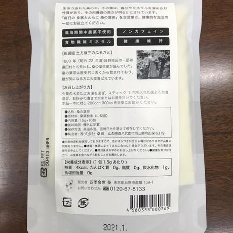 お買い得!!高幡不動名物 桑の葉茶 スティックタイプ(30包入)10袋