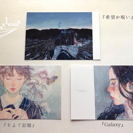 ポストカード32〜34