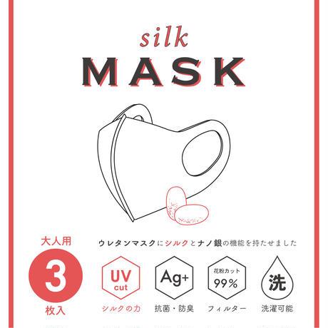 シルクマスク3セット