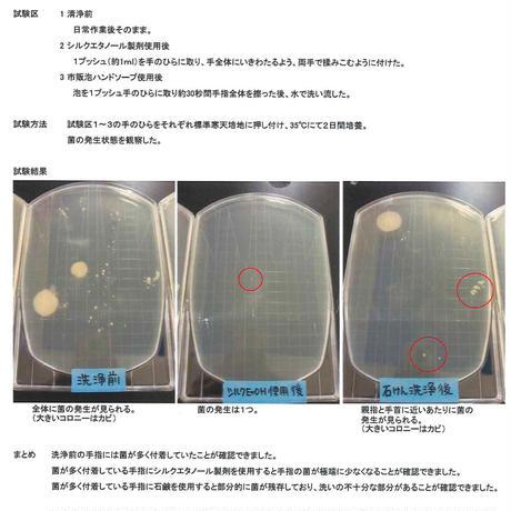 【国産】シルクプロテイン植物性エタノール(ハンドタイプ)200ml