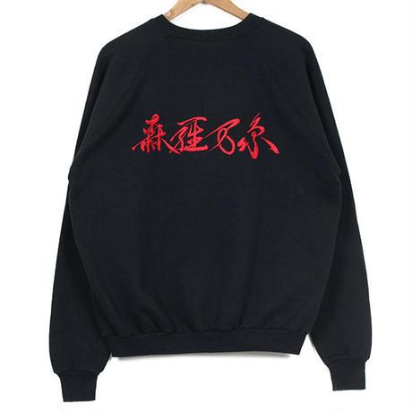 森羅万象 刺繍入り セレクト スウェット ブラック/レッド