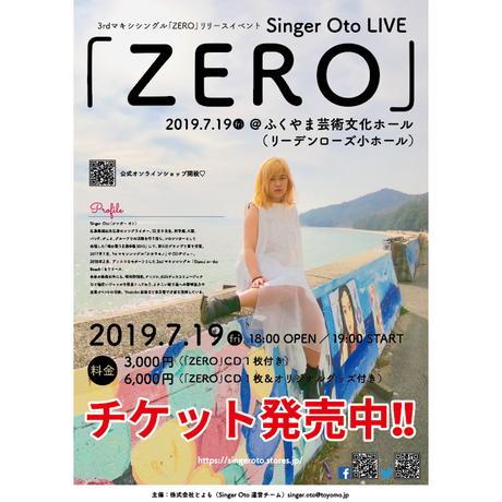 2019年7月19日ライブ「ZERO」お楽しみチケット(CD・グッズ付)