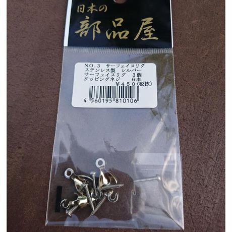 ついでに商品;日本の部品屋・サーフェスリグNO.3 3セット入り