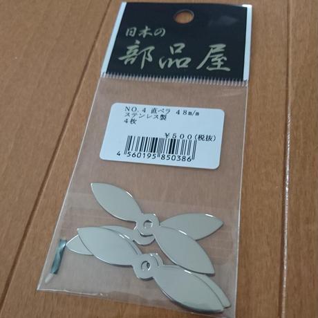 ついでに商品:日本の部品屋・NO4 直ペラ