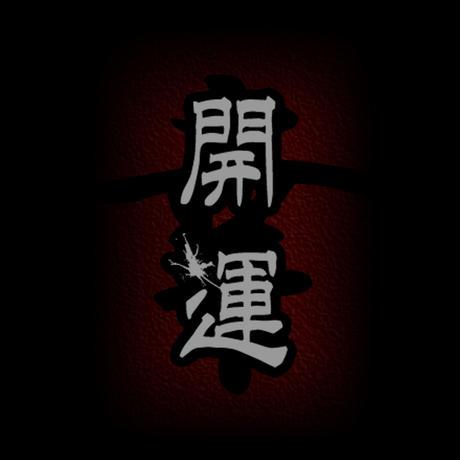 CD「FRG & DELMONTE presents 開運 MIXTAPE 」