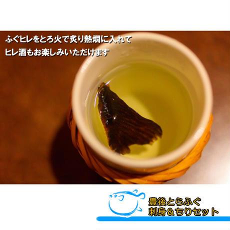 豊後とらふぐ刺身&ちりセット 4〜5人前 かぼすポン酢 薬味 皮 ヒレ