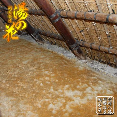 入浴剤 岡本屋 湯の花 10袋入 大分 別府 明礬温泉 天然100% 温泉の素