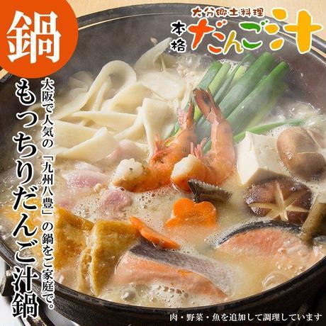 手延べ やせうまだんご汁鍋 6人前 柚子胡椒 付き 冷凍パック 九州八豊 大分県 郷土料理