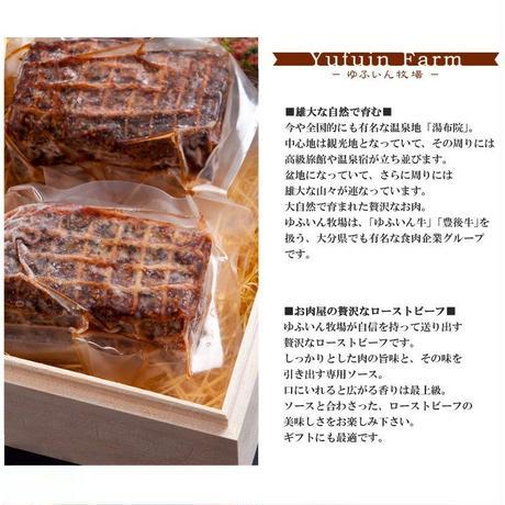豊後牛 ローストビーフ 120g×2個 ソース付 豊後牛 加工品 冷凍 MBR-40
