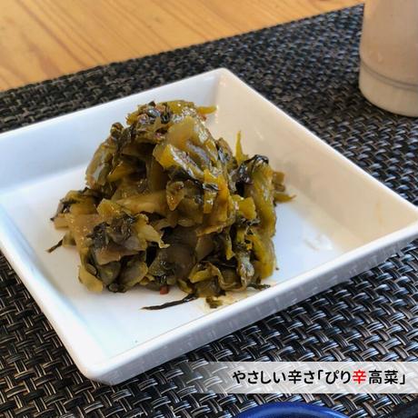 選べる 八百屋の高菜2種セット  無添加高菜 ぴり辛い高菜 高菜ごはんの素 ザーサイ高菜