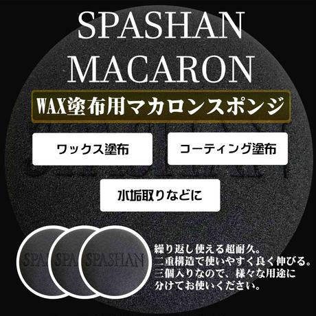 スパシャン マカロン 超耐久のスポンジ