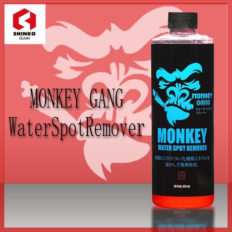 MONKEY GANG モンキーギャング ウォータースポットリムーバー 500ml 水垢除去