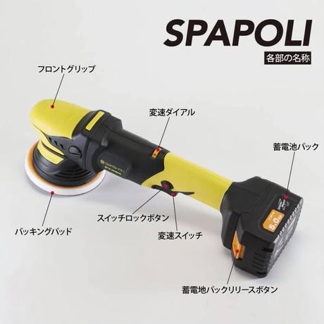 スパポリ SP12 洗車 カーケア ポリッシャー SPASHAN ディティーリング スパシャン 正規代理店SHINKOGUMI シンコー カーコーティング