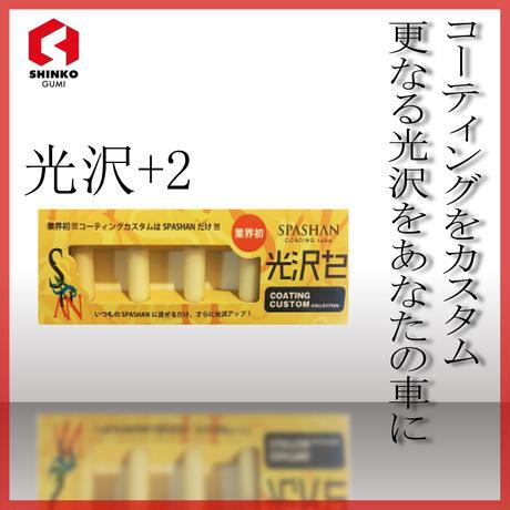 光沢+2 オリジナルステッカープレゼント付き
