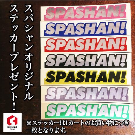 スパシャン2020+タオルとスポンジのセット商品