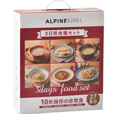 【10年保存/非常食】3日間食糧セット(3人分/27食)