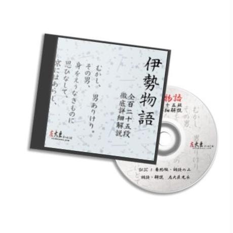 『伊勢物語』全125段 徹底詳細解説 CD-ROM版