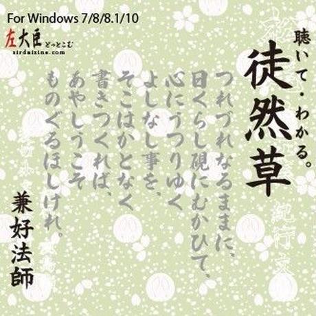 聴いて・わかる。『徒然草』 for Windows