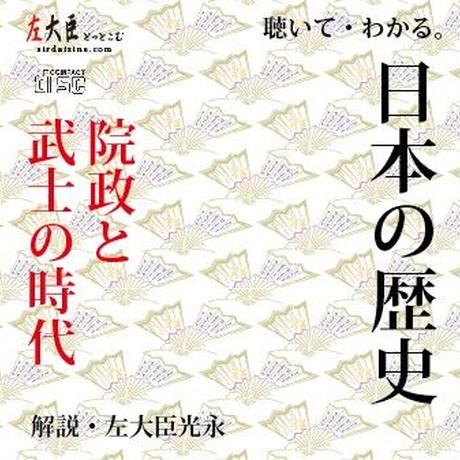 聴いて・わかる。日本の歴史03 院政と武士の時代 DVD-ROM版