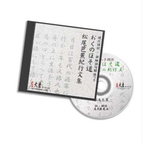 『おくのほそ道』+『松尾芭蕉の紀行文』CD-ROMセット