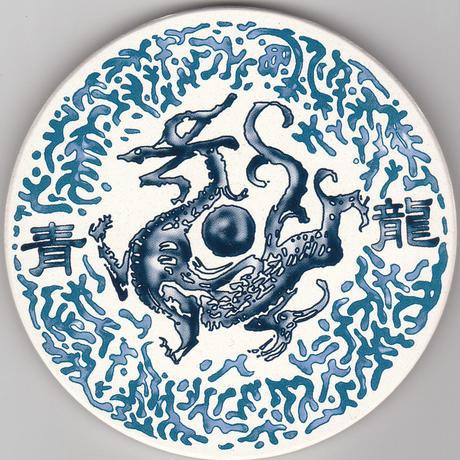 セラミック吸水コースター四神獣 青龍