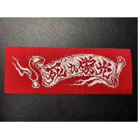 手刷り 死か栄光パッチ 赤布