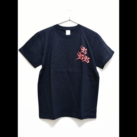 六六六Tシャツ 赤文字