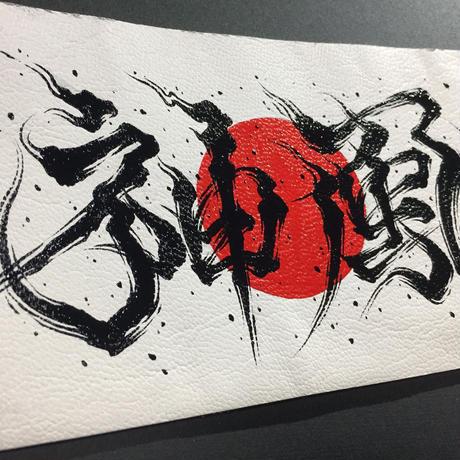 手描き皮パッチ  神風