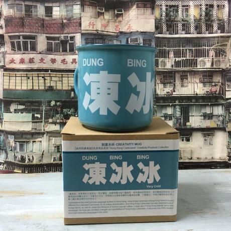 【香港☆ 創意水杯】  マグカップ / 凍冰冰  DUNG BING BING