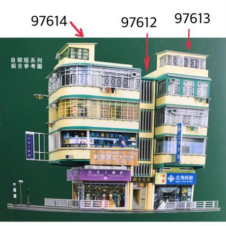 【香港☆組合香港屋】<No.BC-97614>Miniature 1:76 SCALE 自砌版 /   HONG KONG COMBINATION BUILDING