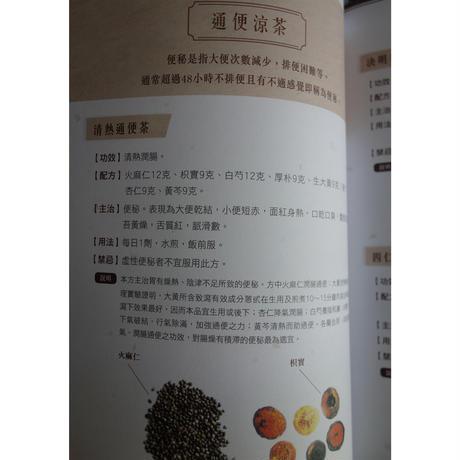 <躍雨文庫>【圖説廣東涼茶 /施旭光 主審 蔡華文 主編  】物質文化遺産  p272