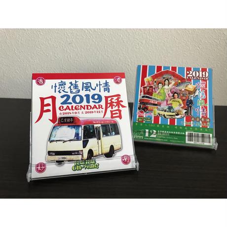 【香港☆月暦】可愛い♥懐舊風情 / 2018年9月始まりです!