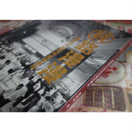 <躍雨文庫>【錢路漫漫:香港近代財經市場見聞錄  / 本:鄭寶鴻 著】カラー写真含む  p251