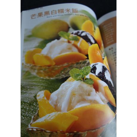<躍雨文庫>【香港人気甜品 團 鄭慧芳 胡玉玲 編著】Most Popular Desserts in Hong Kong p127