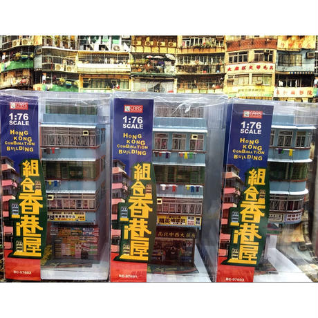 【香港☆組合香港屋】Miniature 1:76 SCALE /  2種類 HONG KONG COMBINATION BUILDING