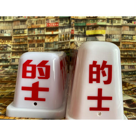 【香港☆的士】萌え~  ♡  行灯 /  4人乗り的士の行燈